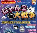 Nyanko Daisensou 3 Anniversary Items Book
