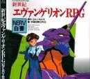 Neon Genesis Evangelion RPG: The NERV White Paper