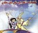 علاء الدين (مجلة)