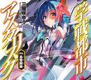 Asterisk Light Novel Volume 4