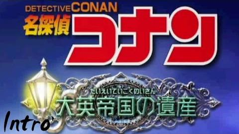 Detective Conan - Legacy of the British Empire Intro (PS2, Adventure, Japanese)