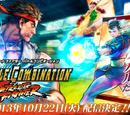 Street Fighter: Battle Combination