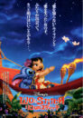 Lilo and Stitch Japanese Poster.jpg