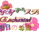 Pretty Cure All Stars Enchanted: Ashita no Kibou!
