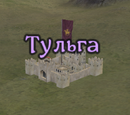 Тульга
