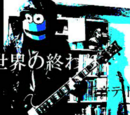 世界の終わり (Sekai no Owari)