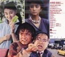 HKPelícula1985