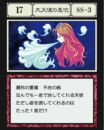 Breath of Archangel GI Card 17.jpg