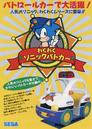Waku-Waku-Sonic-Patrol-Car-Flayer-I.png