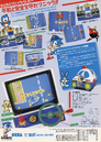 Waku-Waku-Sonic-Patrol-Car-Flayer-II.png