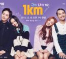1km Between You and Me