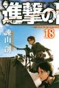SnK - Manga Volume 18.png
