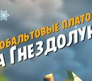 Главы Angry Birds 2
