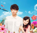 Itazura na Kiss 2 ~Love in Okinawa