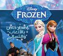 ملكة الثلج: إصدار خاص بالألعاب والتسالي