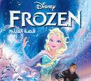ملكة الثلج: قصة الفيلم
