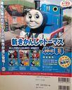 ThomasSeries6JapaneseVHSadvert.jpeg