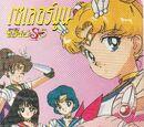 Sailor Moon SuperS (casete)