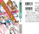 Tokyo Ravens Light Novel Volume 4