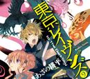 Tokyo Ravens Light Novel Volume 9