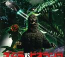 Godzilla vs. Biollante Completion