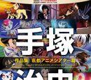 Tezuka Kyoto Anime Theater