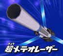 Cho Meteor Laser