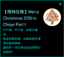 Mission:【限時任務】Merry Christmas 2015 in Chiayi