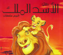الأسد الملك: البوم ملصقات