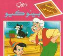 كتب من نشر دار الريشة