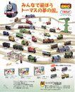 ThomasBrioJapanese2000Advertisement2.jpeg