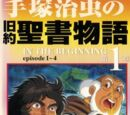 In the Beginning: The Bible Stories (TV)