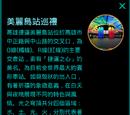 Mission:美麗島站巡禮