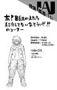 Volume 5 Juzo Honenuki Profile.png