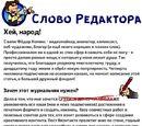 Fedor Comix Magazine