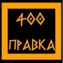 400 εδιτ.png