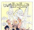 علاء الدين والإختبارات الثلاثة