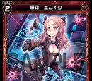 M Iku, Explosive Gun