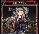 Wanisen, Small Gun