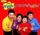 Everybody Come Wiggle! (Taiwanese Video)