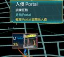 訓練 - 入侵 Portal