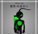 혈청-유글레나