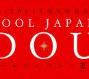 BS-TBS Kaikyoku 15 Shuunen Tokubetsu Kikaku COOL JAPAN ~DOU~