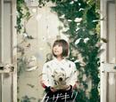 Kazakiri (album)
