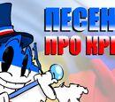 Песенка про Крым