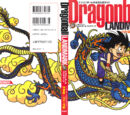 Dragon Ball Kanzenban Kōshiki Guide: Dragon Ball Landmark
