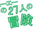 AA no ni jū shichi nin no bōken