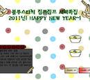 새해 특집 / HAPPY NEW YEAR~!