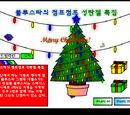 성탄절 특집 / Merry Christmas!
