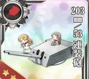 203mm/53 連裝砲